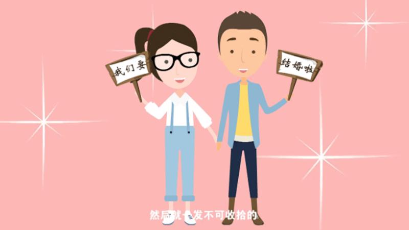 丁李和张飘级的婚礼 mg动画 广告片-跟屁虫影视-企业